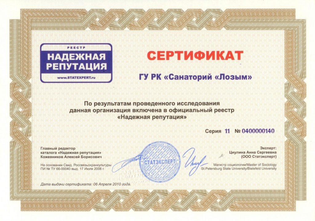Дипломы, сертификаты, лицензии