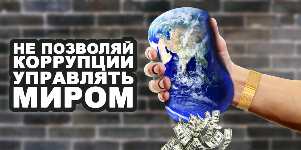 "Конкурс ""Вместе против коррупции"""