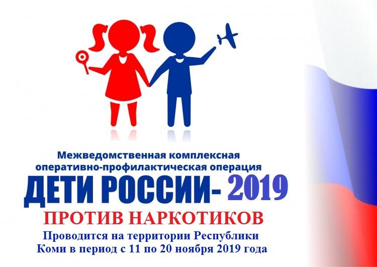 Дети России - 2019